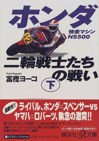 ホンダ二輪戦士たちの戦い〈下〉快走マシンNS500 (講談社プラスアルファ文庫)の詳細を見る