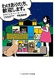わけありの方、歓迎します。 斎藤さん家の五ツ星アパート (メディアワークス文庫)