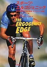 スポーツ・エルゴジェニック―限界突破のための栄養・サプリメント戦略