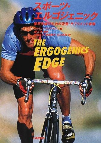 スポーツ・エルゴジェニック―限界突破のための栄養・サプリメント戦略の詳細を見る