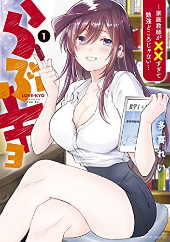 らぶキョ ~家庭教師が××すぎて勉強どころじゃない~(1) (少年マガジンエッジコミックス)