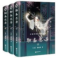 聊斋志异(全三册-中国古典神话玄幻套装系列-精美插图版)