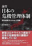 論究日本の危機管理体制ー国民保護と防災をめぐる葛藤ー - 武田 康裕