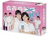 白衣の戦士! Blu-ray BOX[VPXX-71745][Blu-ray/ブルーレイ]