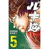 バキ道 5 (少年チャンピオン・コミックス)