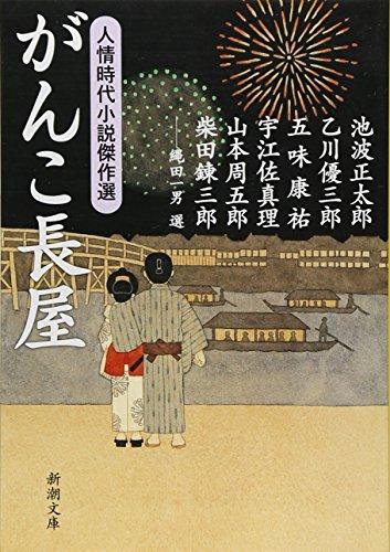 がんこ長屋: 人情時代小説傑作選 (新潮文庫)