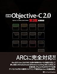 詳解Objective-C 2.0