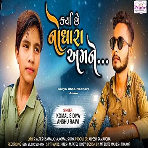 Anshu Rajvi & Komal Sidiya