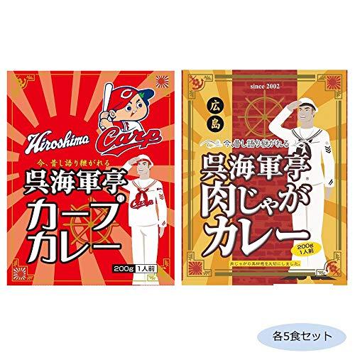 ご当地カレー 広島呉海軍亭 広島カープカレー&肉じゃがカレー 各5食セット