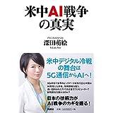 米中AI戦争の真実