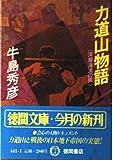 力道山物語―深層海流の男 (徳間文庫)