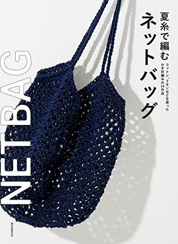 夏糸で編むネットバッグ: コットンやリネンの糸で作るかぎ針編みの33作品