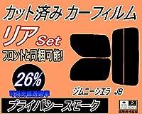 A.P.O(エーピーオー) リア (s) JB系 ジムニー シエラ JB (26%) カット済み カーフィルム JB23 JB43 スズキ