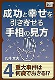 成功と幸せを引き寄せる手相の見方 (4) 重大事件は何歳でおきる? (impress QuickBooks)