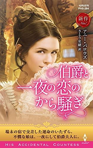 伯爵と一夜の恋のから騒ぎ (ハーレクイン・ヒストリカル・スペシャル, PHS264)