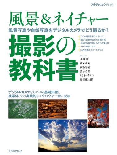 風景&ネイチャー 撮影の教科書