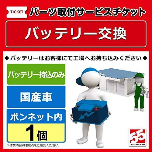 【工場持込専用】バッテリー交換国産車限定(ボンネット内1個)