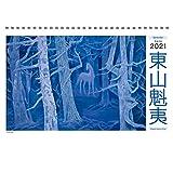 東山魁夷アートカレンダー2021年版 <小型判> ([カレンダー])