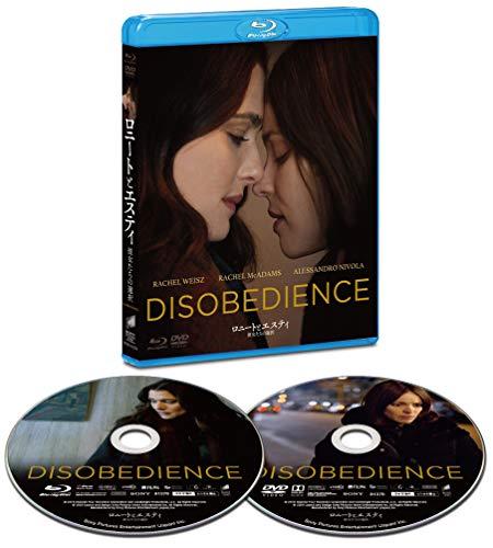 ロニートとエスティ 彼女たちの選択 ブルーレイ&DVDセット [Blu-ray]