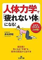 人体力学で「疲れない体」になる!―――超回復!気になる「不調」を、根本の原因から治す本