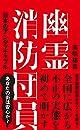 幽霊消防団員~日本のアンタッチャブル~