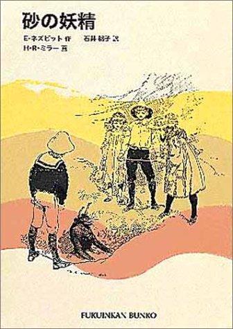 砂の妖精 (福音館文庫 古典童話)