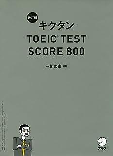 【新形式問題対応/CD-ROM付】 改訂版キクタンTOEIC TEST SCORE 800
