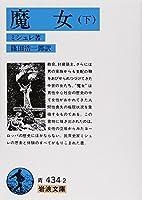 魔女〈下〉 (岩波文庫 青 432-2)