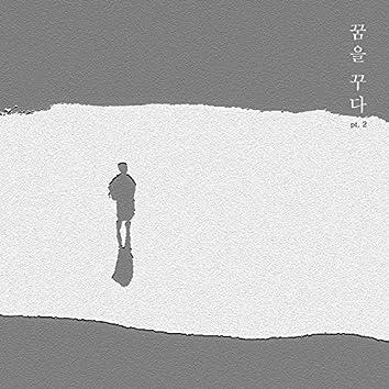 꿈을 꾸다, Part 2 (Feat. SeoO, LHAIN, Roy declaer, Kode:n4me)