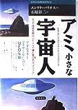 アミ 小さな宇宙人―アダムスキー マイヤーをしのぐUFO体験 (超知ライブラリー)