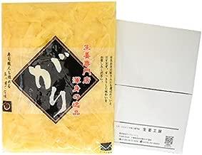 ガリ生姜(甘酢生姜)660g クリックポスト送料無料