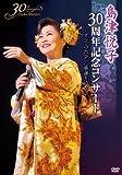 島津悦子 30周年記念コンサート〜すべての出会いに感謝を込めて〜[KIBM-704][DVD]