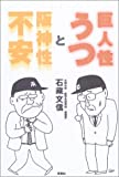 巨人性うつと阪神性不安 - 石蔵 文信