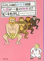 たけしの面白科学者図鑑 人間が一番の神秘だ! (新潮文庫)
