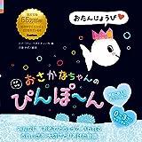 改訳新版 おさかなちゃんの ぴんぽ~ん-おたんじょうび