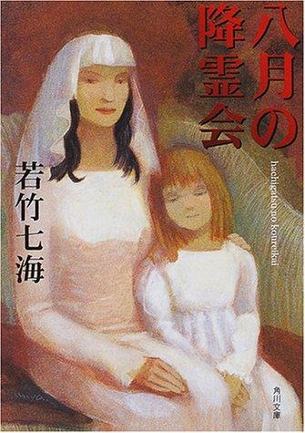 八月の降霊会 (角川文庫)の詳細を見る