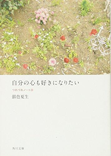 自分の心も好きになりたい  つれづれノート(24) (角川文庫)