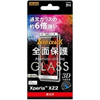 レイ・アウト Xperia XZ2(SO-03K/SOV37/SoftBank)用 ガラスフィルム 3D 9H 全面保護 光沢(シルバー) RT-RXZ2RFG/CS