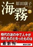 海霧(下) (講談社文庫)