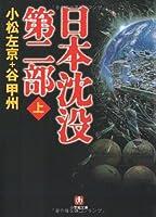 日本沈没 第二部〔小学館文庫〕 (上)