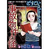 どすこいスピリチュアル 事故物件の怪(3) (ダイトコミックス)