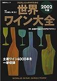 プロフェッショナルのための 世界ワイン大全 2002年版 (日経BPムック)
