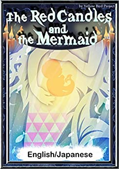 [Mimei Ogawa, kotokoto, YellowBirdProject]のThe Red Candles and the Mermaid 【English/Japanese versions】 (KiiroitoriBooks Book 45) (English Edition)
