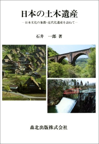 日本の土木遺産―日本文化の象徴・近代化遺産を訪ねて
