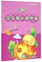 Bread Bear and Rice Husk Rat (Illustrated, with Phonetic Notation) (Chinese Edition)