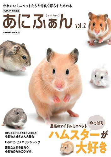 あにふぁん Vol.2 (サクラBooks)