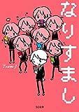 なりすまし (TO文庫) - Team−J, 西島大介