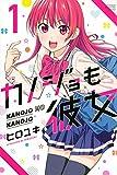 カノジョも彼女(1) (講談社コミックス)