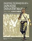 日本軍歩兵の戦闘技術―1941‐1945