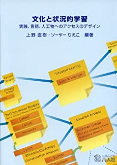 文化と状況的学習-実践、言語、人工物へのアクセスのデザイン』 感想 ...